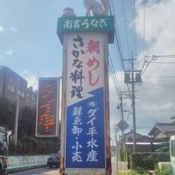 《ダイ平》今話題の人気店『魚料理 ダイ平』まとめ