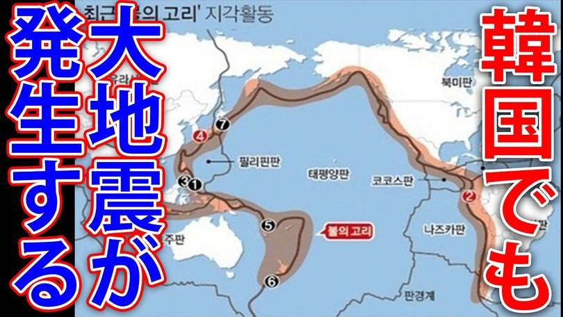 ほとんど地震のない韓国南部でM5以上の地震「韓国の地震」に関するまとめ