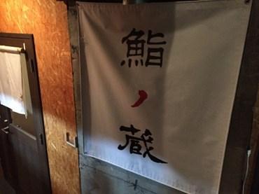 《鮨ノ蔵》今話題の人気店『お寿司 鮨ノ蔵郎』まとめ