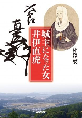 《井伊直虎》京都の美術館で新史料発見、井伊直虎は男だったかもしれない