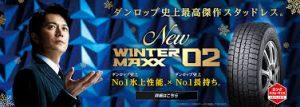 WINTER MAXX02|ダンロップタイヤ