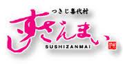 《すしざんまい》恒例の初競り、青森県大間産の212キロのクロマグロが最高値の7420万円ですしざんまいが落札