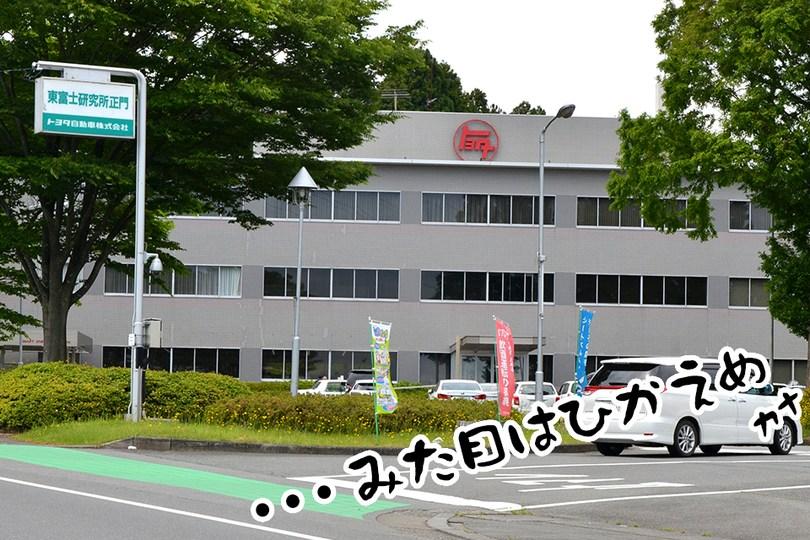 《東富士研究所》トヨタ自動車、国内外の研究開発拠点「東富士研究所」とは?まとめ