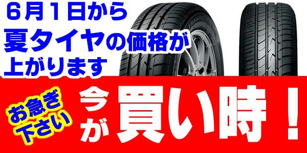 《タイヤ値上がり》国内外タイヤメーカー各社、タイヤ価格の値上げを決定!!