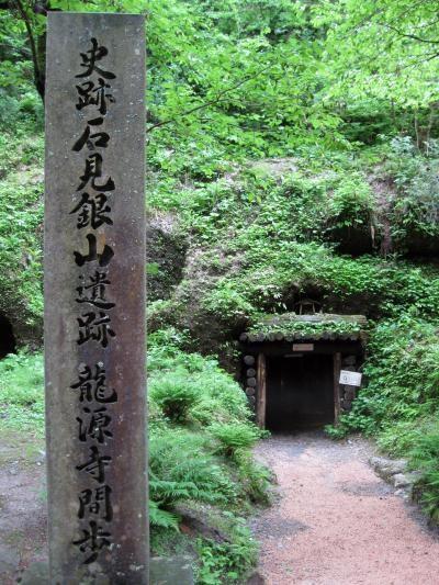 【世界遺産】意外と知らない国内世界遺産「石見銀山遺跡とその文化的景観」に関するまとめ