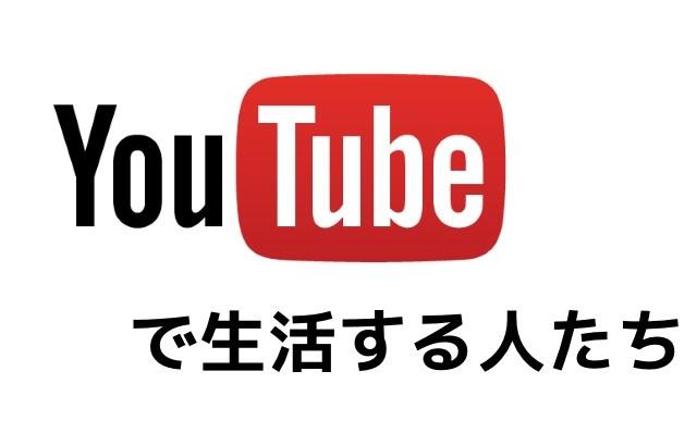 YouTuber《ユーチューバー》YouTubeで生活する人たちに関するまとめ