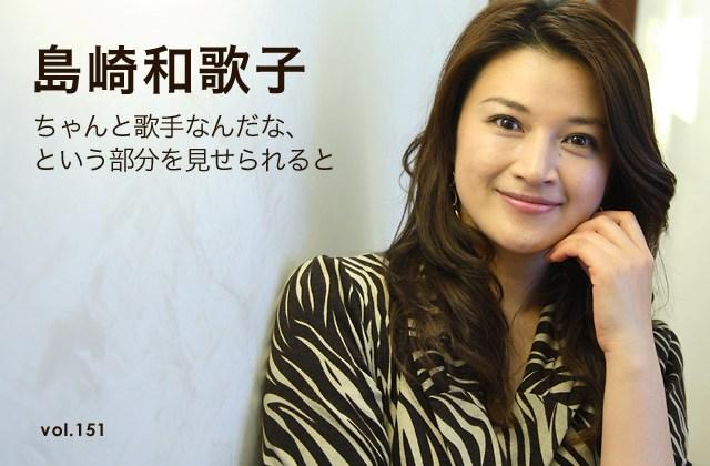 《島崎和歌子》TBS「オールスター感謝祭」の司会、島崎和歌子に関するまとめ
