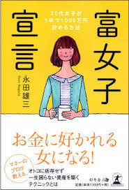 《富女子》将来への安心感のため、5年で1000万円をためる20~30代の女性『富女子』とは?まとめ