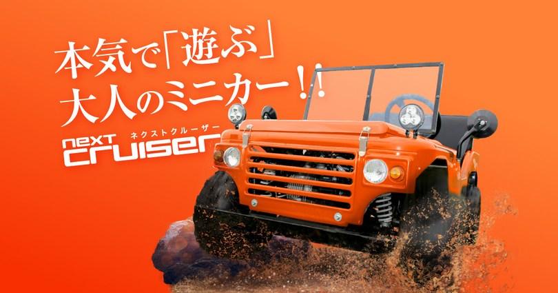 《nextcruiser》1名乗車仕様の原付ミニカー登録車『nextcruiser(ネクストクルーザー)』まとめ
