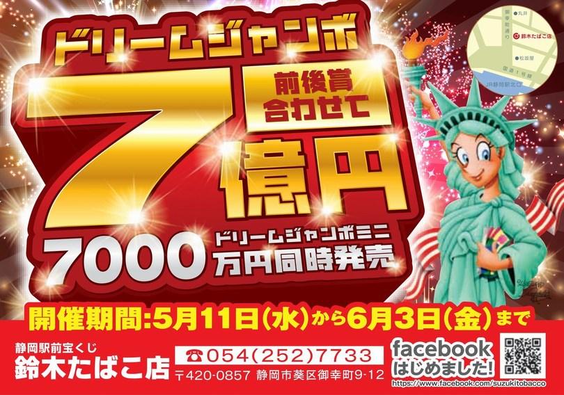 《ドリームジャンボ》第718回全国自治宝くじ(ドリームジャンボ)当選発表