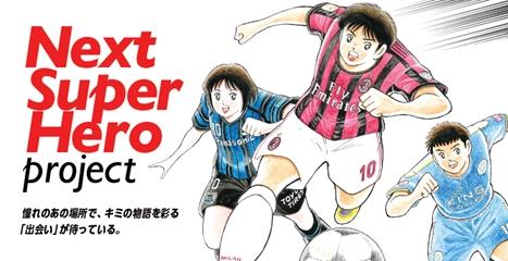 東洋ゴム、サッカー少年・少女たちを応援する「Next Super Hero プロジェクト」を開始